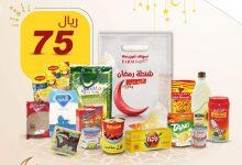 صورة عروض رمضان 2021 : شنطة رمضان من اسواق المزرعة الخميس 1542021 جميع الفروع