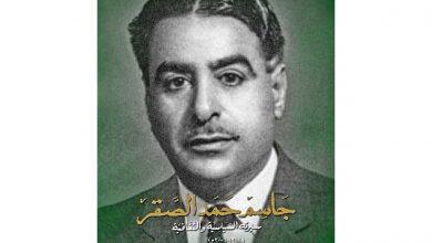 صورة مركز البحوث والدراسات الكويتية يوثق تاريخ أسرة الصقر             (الحلقة الخامسة)