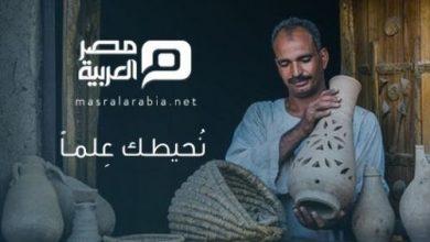 صورة «مصر العربية».. إلى لقاءٍ قريب