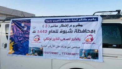 صورة ملتقى أبناء شبوة الخيري 1 3 يدشن مشروع إفطار صائم3 بالمحافظة