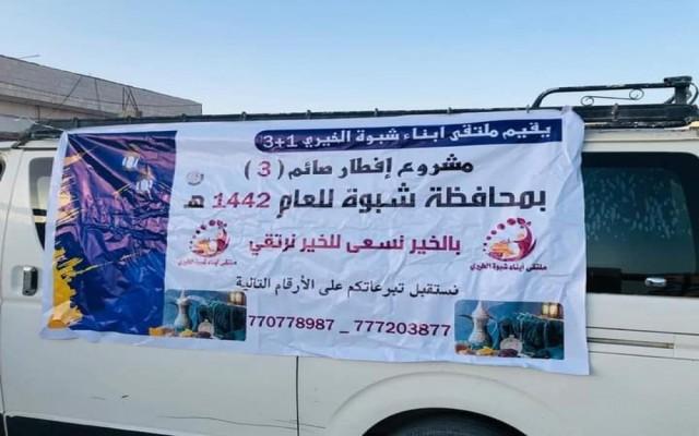 ملتقى أبناء شبوة الخيري 1 3 يدشن مشروع إفطار صائم3 بالمحافظة