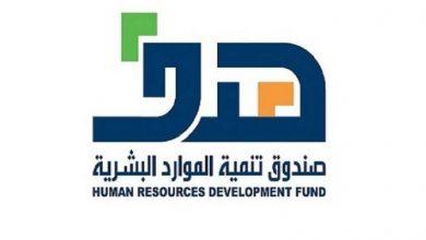 «هدف»: إيداع 181 مليون ريال للمنشآت المستوفية لشروط «دعم التوظيف» عن أبريل - أخبار السعودية