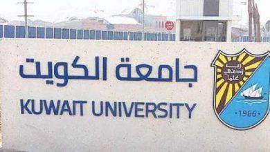 صورة جامعة الكويت: الفصل الدراسي الثاني ينطلق بـ 35 ألف و508 طالب