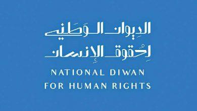 الديوان الوطني لحقوق الإنسان  دعا إلى مراعاة ملاحظات التقارير الدولية