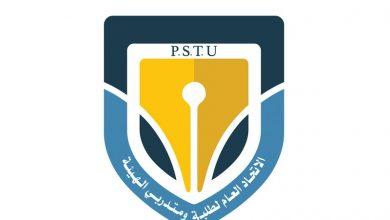 «اتحاد التطبيقي» يطالب باعتماد التعليم عن بُعد مع الدراسة التقليدية
