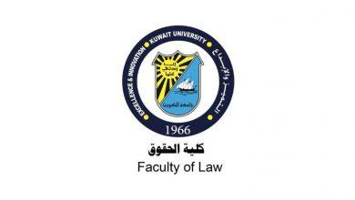 كلية الحقوق: مؤتمر «مواجهة التحديات الاقتصادية» 25 يوليو