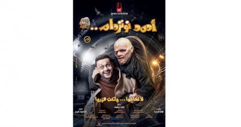 أفلام «عيد الفطر» الكوميدية لكسر «ركود كورونا» في مصر