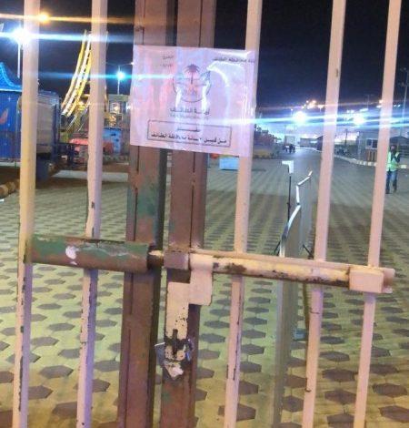 إغلاق متنزه بطريق الهدا خالف تعليمات التباعد - أخبار السعودية