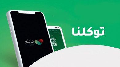 «التبرع بالأعضاء».. تطبيق «توكلنا» يُطلق خدمة التسجيل إلكترونيًّا