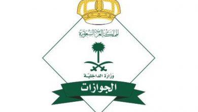 «الجوازات» تدعو الخليجيين القادمين للمملكة وحاملي التأشيرات الجديدة تسجيل اللقاحات إلكترونياً - أخبار السعودية