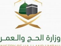 «الحج والعمرة» تعلن أسماء مرشحي مجالس إدارة شركات أرباب الطوائف