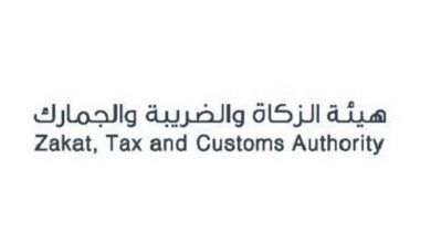 «الزكاة والضريبة والجمارك»: 10 مايو آخر موعد لإقرارات ضريبة الاستقطاع عن أبريل - أخبار السعودية