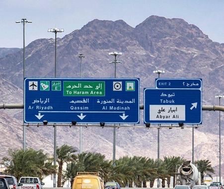 السعودية تستبدل عبارة «للمسلمين فقط» بـ «حد الحرم» في اللوحات المؤدية إلى المدينة المنورة