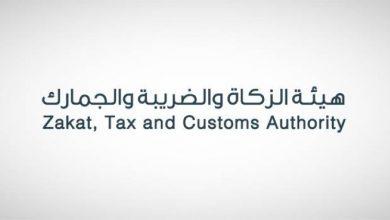 السماح لـ «الزكاة والضريبة والجمارك» الاستعانة بـ «الخاص» لإدارة الأعمال المساندة - أخبار السعودية