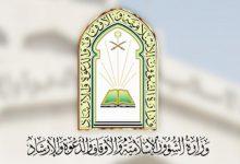 """""""الشؤون الإسلامية"""" تغلق 8 مساجد مؤقتاً في 4 مناطق وتعيد فتح 16 مسجدًا · صحيفة عين الوطن"""