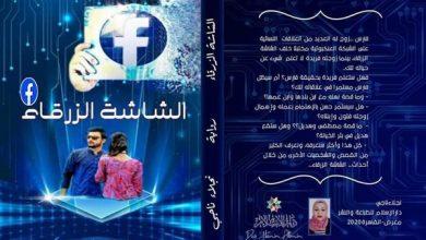 «الشاشة الزرقاء» .. رواية جديدة للكاتبة نجلاء ناجي في معرض الكتاب