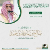 الشيخ «صالح بن حميد» يؤم المصلين في صلاة عيد الفطر بالمسجد الحرام