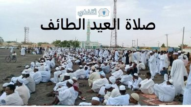 موعد صلاة العيد الطائف 2021 وقت صلاة عيد الفطر