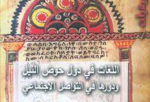 اللغات في دول حوض النيل.. أحدث إصدارات هيئة الكتاب