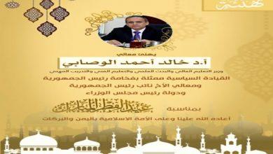 الوصابي يهنئ القيادة السياسية بحلول عيدالفطر المبارك