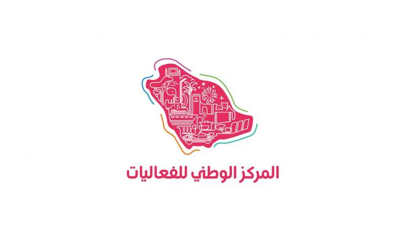 انطلاق أعمال المركز الوطني للفعاليات