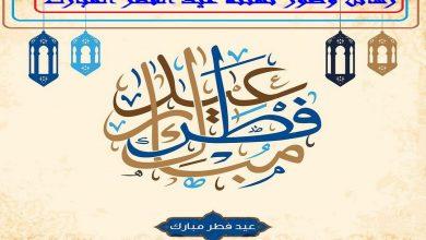 تهنئة عيد الفطر المبارك: عبارات وكروت وصور معايدة بمناسبة العيد ٢٠٢١