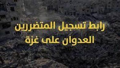 رابط تسجيل اضرار الحرب في قطاع غزة 2021 للمنشآت .
