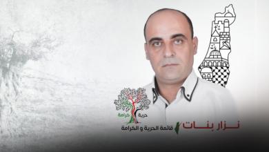 قائمة الحرية والكرامة ل: تأجيل الانتخابات كشف البُنية الحقيقية للسلطة كخادم للاحتلال .