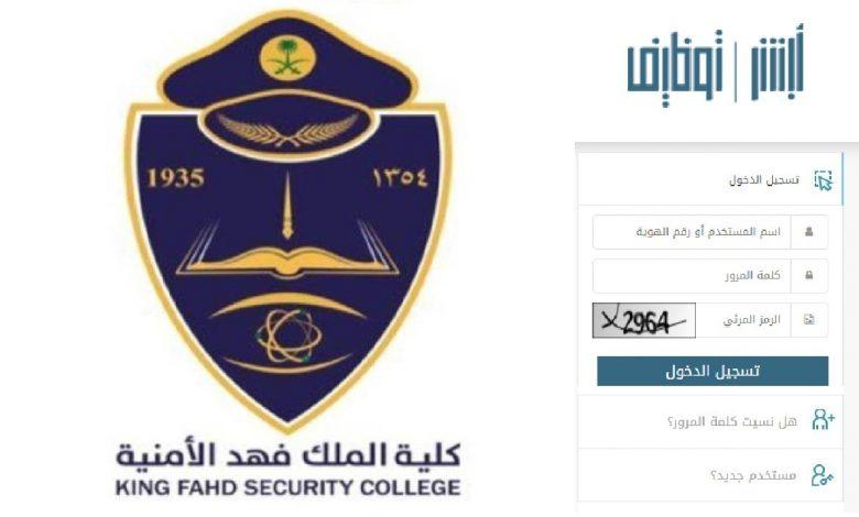 تقديم كلية الملك فهد الأمنية 1442 للجامعيين وشروط التسجيل وخطواته ابشر للتوظيف jobs.sa