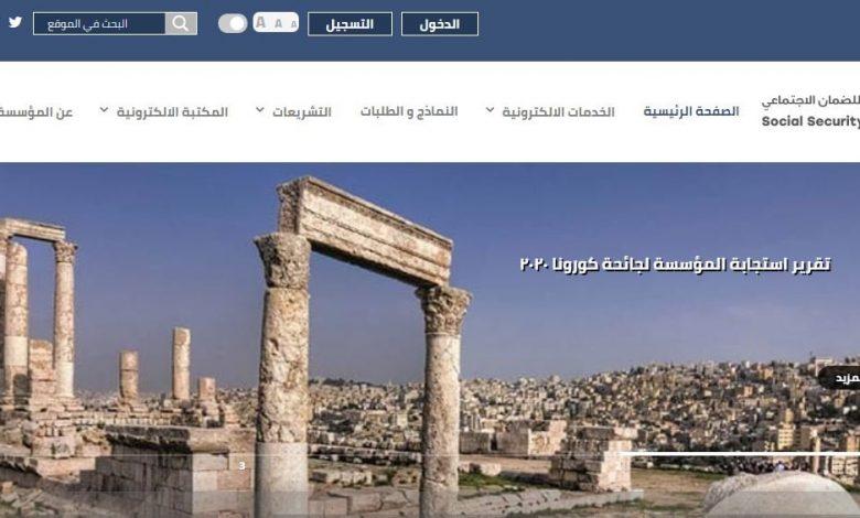 كيفية تسجيل سلف الضمان الاجتماعي عبر مؤسسة الضمان الأردني