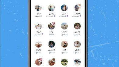 كيف يوفر «تويتر» القدرة على استضافة «مساحة» لجميع الحسابات؟ - أخبار السعودية