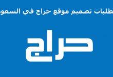 متطلبات تصميم موقع حراج في السعودية والنماذج وطريقة الدفع الإلكتروني