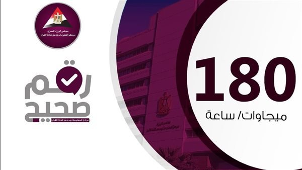 مصر وفرت 180 ميجاوات من الطاقة في مبادرة ساعة الأرض