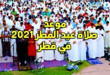 موعد صلاة عيد الفطر المبارك 2021 في قطر | توقيت صلاة العيد في الدوحة وجميع المدن