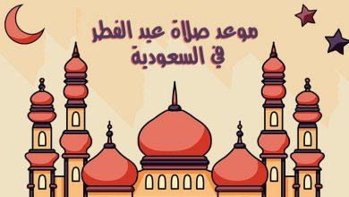 موعد صلاة عيد الفطر 2021 في السعودية الرياض ومكة والمدينة