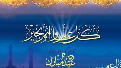 هنُا Best صور تهنئة عيد الفطر المبارك 2021 eid mubarak للارسالها مع الاهل والاحباب على الماسنجر والواتس