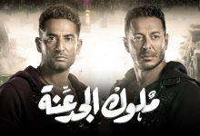 ياسمين رئيس تتزوج من عمرو سعد وتعود للحارة في «ملوك الجدعنة»