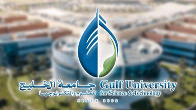 «GUST» تحتّل المرتبة الثانية في مسابقة تحديات أبحاث الاستثمار