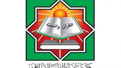 مسابقة رمضانية في «حفظ الأذكار»