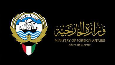 الكويت تدين بشدة استمرار استهداف ميليشيا الحوثي للمدنيين والمناطق المدنية بالسعودية
