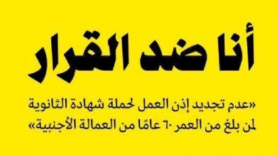 «أنا ضد قرار الـ 60»... حملة كويتية واسعة للتراجع عن تطبيقه