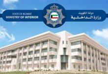 الداخلية: حريق مفتعل من أحد النزلاء نشب بإحدى الزنزانات في السجن المركزي