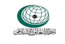 التعاون الإسلامي: بطلب من السعودية اجتماع وزاري طارئ لبحث اعتداءات الاحتلال