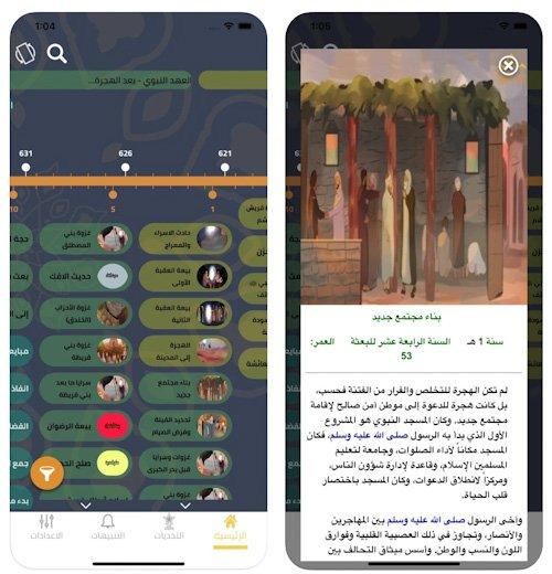 تطبيق مجدنا - التاريخ الإسلامي