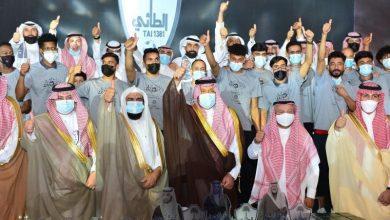 أمير حائل يحتفل بالطائي على طريقة «لون ذا الليلة رمادي» - أخبار السعودية