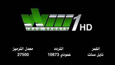 احدث تردد قناة الشباب الرياضية العراقية على النايل سات والعرب سات 2021