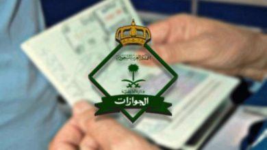 الجوازات السعودية تصدر تنبيهًا مهمًا للمسافرين القادمين من الخارج