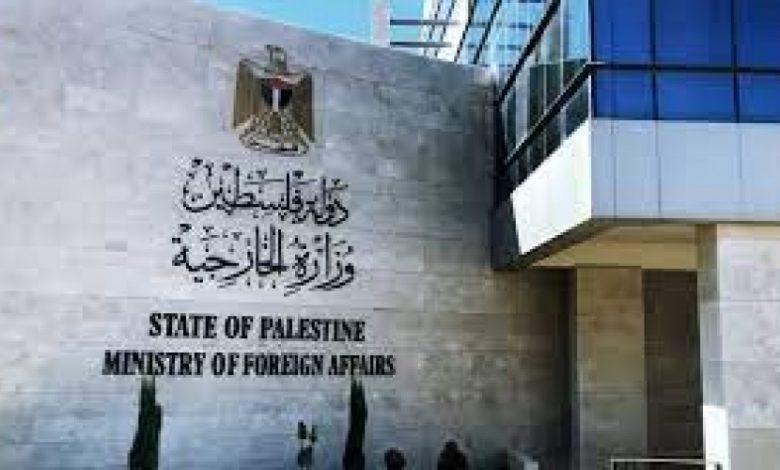 الخارجية الفلسطينية : الشعب الفلسطيني يدفع حياته ثمناً للصمت الدولي