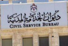 الخدمة المدنية توضح أسباب تعيين خريجي الدفعة الرابعة من برنامج الدبلوم المهني