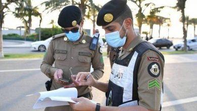«الداخلية»: في أسبوع.. ضبط 18,394 مخالفة لاحترازات «كورونا» - أخبار السعودية